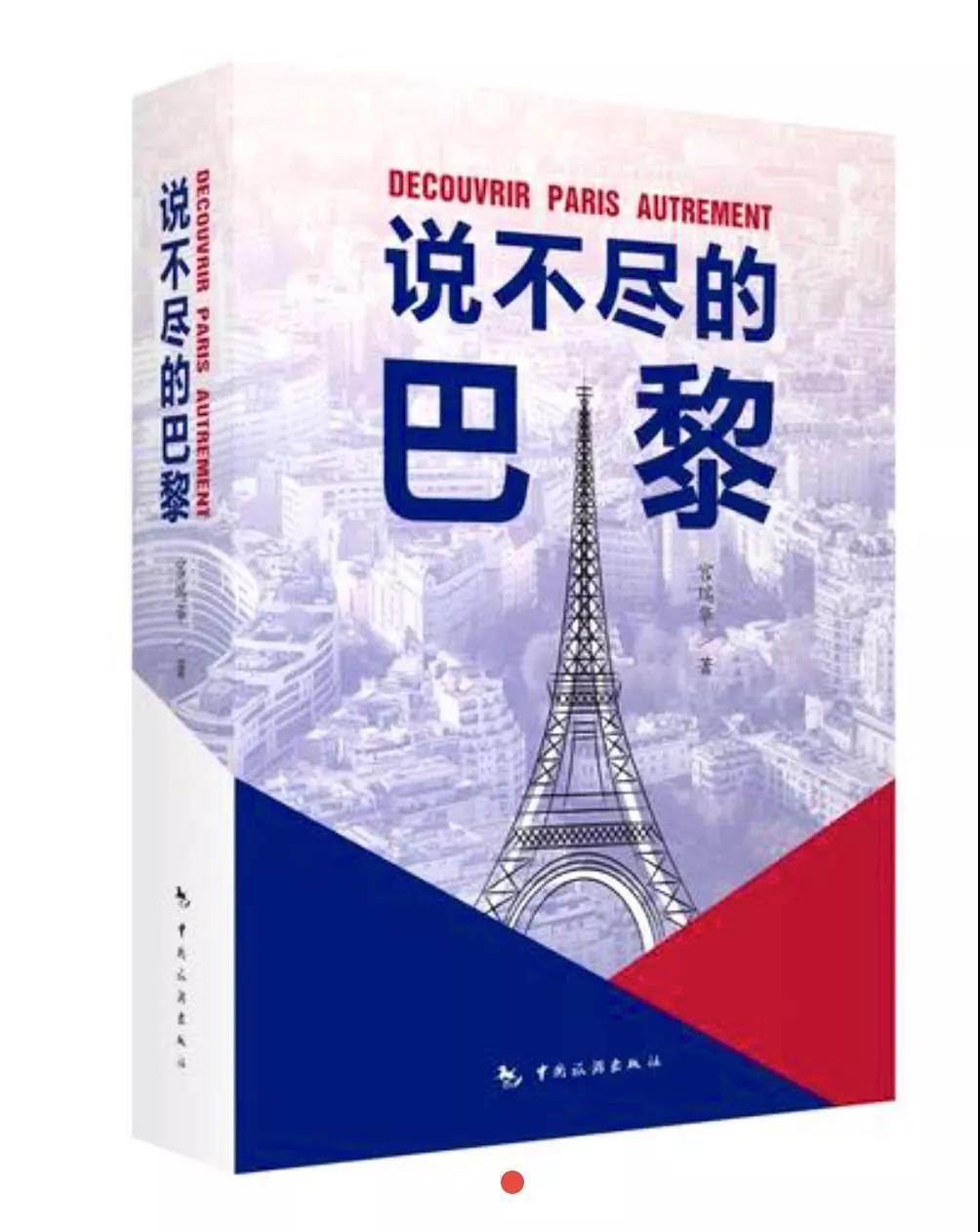 走完这段路程,您会感到不虚此行,因为沿途的所见所闻在不经意间向您诠释了什么是巴黎的浪漫和花都的魅力。  让我们跟着宫瑞华老师的脚步,穿过历史的长河,越过故事的桥梁,与旧时的巴黎对话。