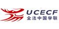 全法中国学者学生联合会